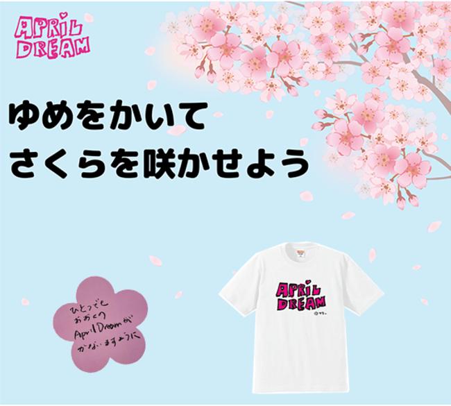 有明ガーデン×April Dream 夢の桜イベントのご案内