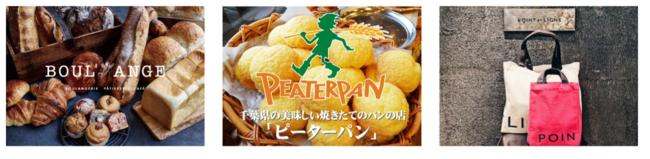BOUL'ANGEやピーターパンなどの人気店が新たに出店します