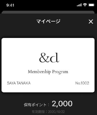 メンバーシップ画面イメージ