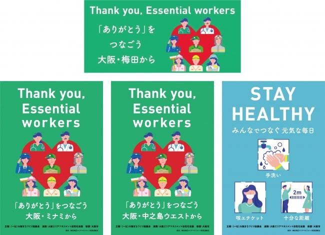 大阪中心部のエリアマネジメント団体等が一体となった取り組み