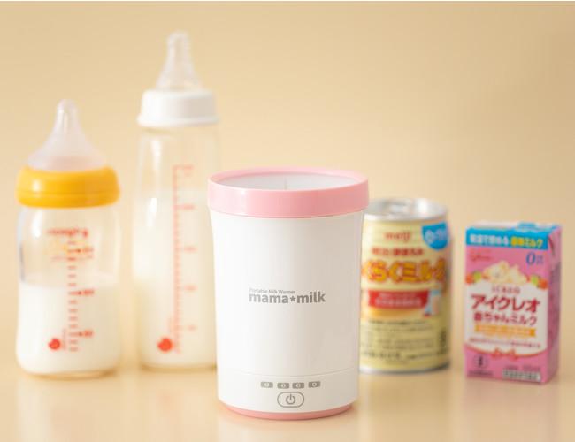 ミルク・ウォーマー「ママミルク」 ※商品に哺乳瓶、液体ミルクは含まれません。