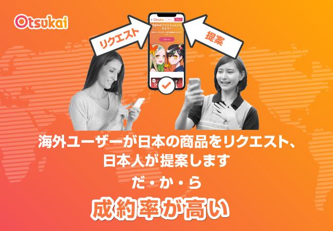 海外ユーザーが日本の商品をリクエスト、日本人が商品を提案します