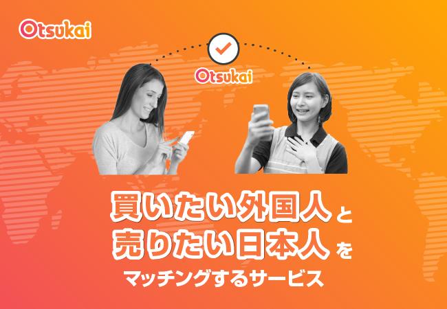 Otsukaiは、買いたい外国人と売りたい日本人をマッチングします