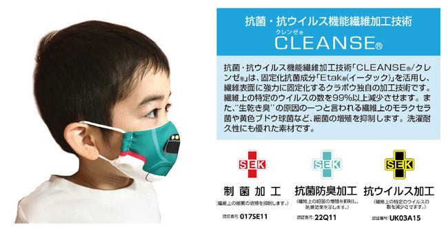 新幹線なりきりマスク着用イメージ