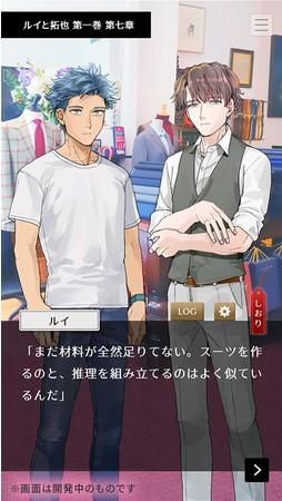 「仕立て屋探偵」ルイと拓也