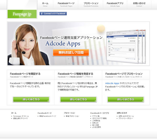 Facebookでのファン限定プロモーション支援アプリ「Adcode Appsキャンペーン情報」アプリを無料配布