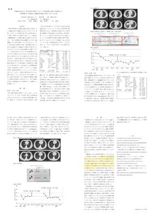 SARS-CoV-2のPCR検査が陰性であったが現病歴と胸部CT検査からCOVID-19が疑われ迅速抗体検査で診断に至った例(黄色での着色は弊社によるもの)