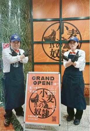 本田 和広マネージャー(左)と、 藤本 朋江店長(右)