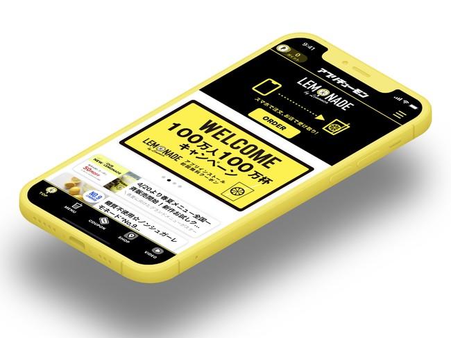 レモニカ公式アプリ「アプリチューモン」