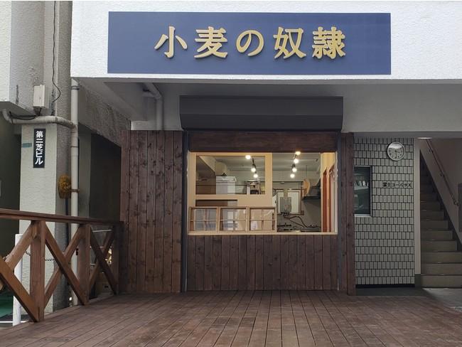 小麦の奴隷 中野店