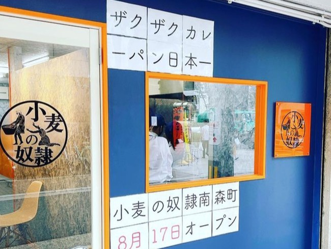 小麦の奴隷 大阪南森町店