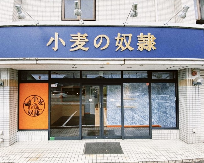 小麦の奴隷 福井森田店
