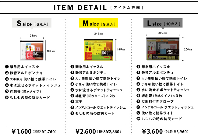MUST HAVE (S/M/L)アイテム詳細