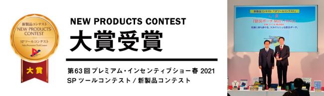 新製品コンテスト 大賞受賞