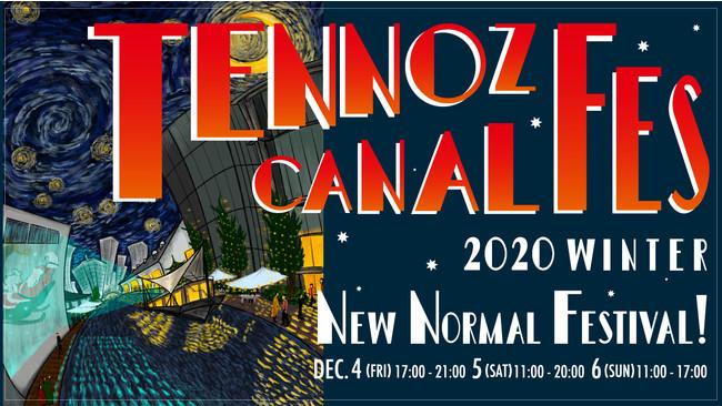 フェスで繋がる地域コミュニケーションの新しいカタチ「天王洲キャナルフェス2020冬~New Normal Festival~」開催のお知らせ