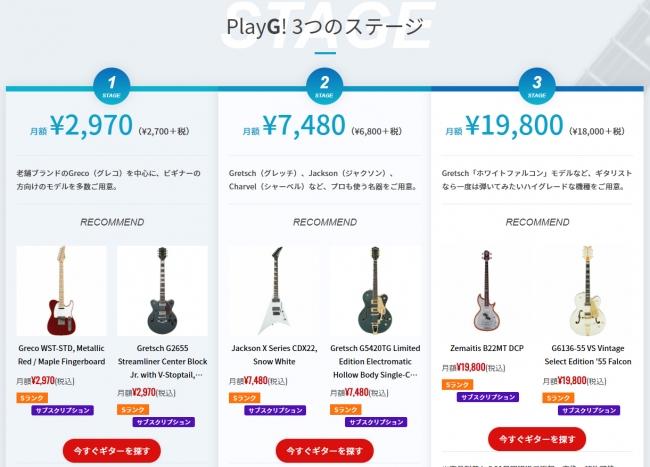 PlayG! 3つのステージと料金体系