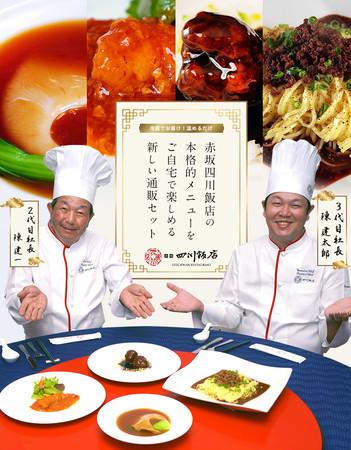 赤坂四川飯店の味を自宅で再現