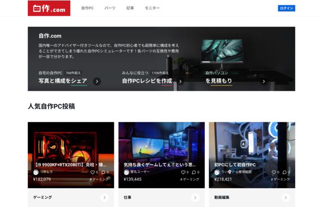 自作.comのトップページ
