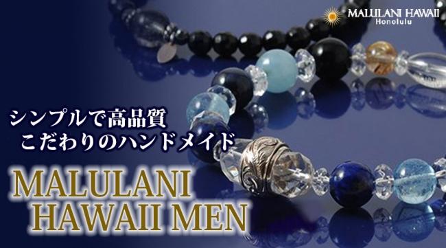 ハワイのパワースポットに、願いを託して。 ハワイ発「マルラニハワイ」本店限定で、金運を願うパワーストーンブレスレット「ダイヤモンドヘッド」を発売開始!