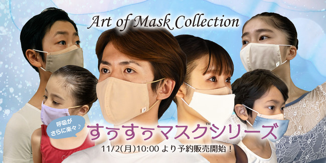 【Art of Mask Collection ~すぅすぅマスク™シリーズ~】Presented by Atelier YOSHINO