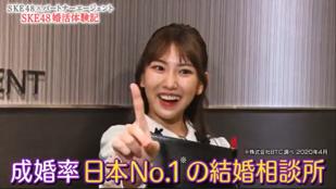 SKE48が婚活のプロに弟子入り、スペシャルコラボ動画公開中 Youtuber ...