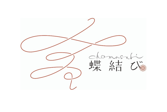「蝶結び-chomusubi-」ブランドロゴ