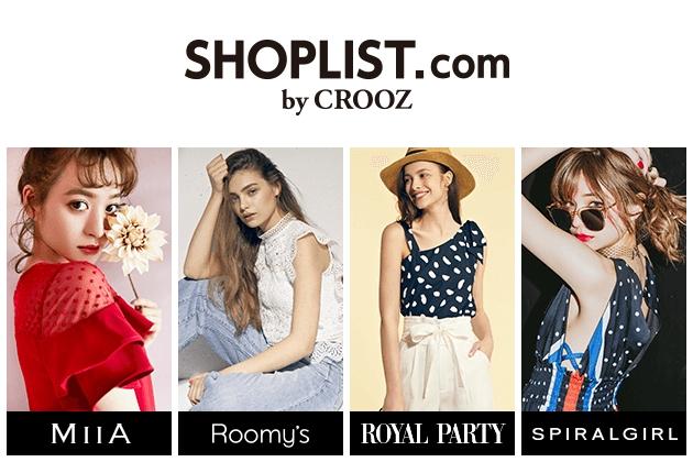 4f23e60c6667b ファストファッション通販『SHOPLIST.com by CROOZ』年商72億円、全国40店舗を展開する惠山株式会社の人気ファッションブランドが新規 オープン CROOZのプレスリリース