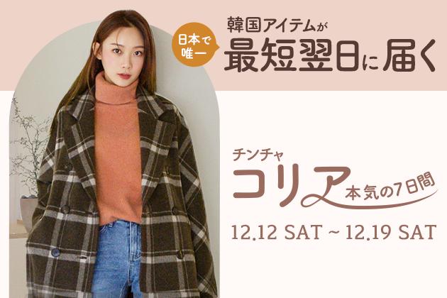 ファッション通販サイト『SHOPLIST』「IMVELY」「HOTPING」など、韓国 ...