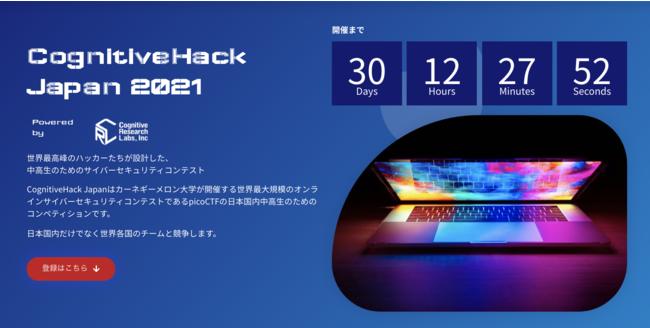 図 CognitiveHack Japan サイト画面
