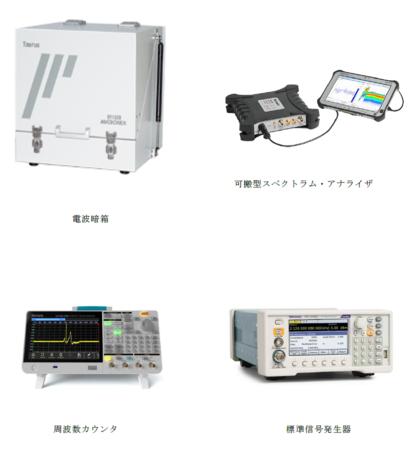 電波暗箱と各種測定機