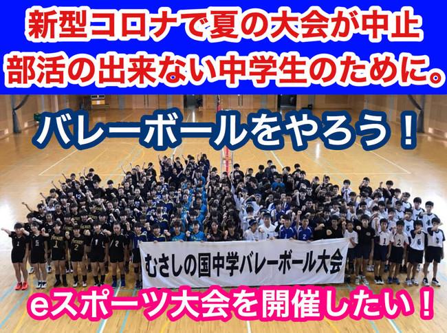 日本初のオンライン一般公開!】練習や試合、部活の出来ない中学バレー ...