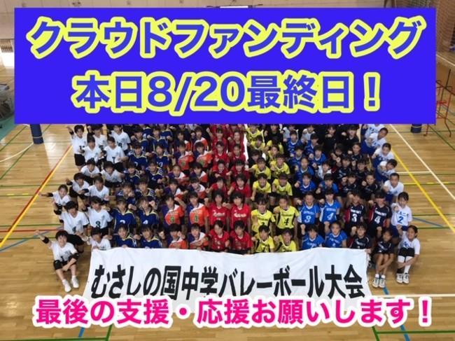 むさしの国中学バレーボールe-sports大会 〜Volleyball Experience ...