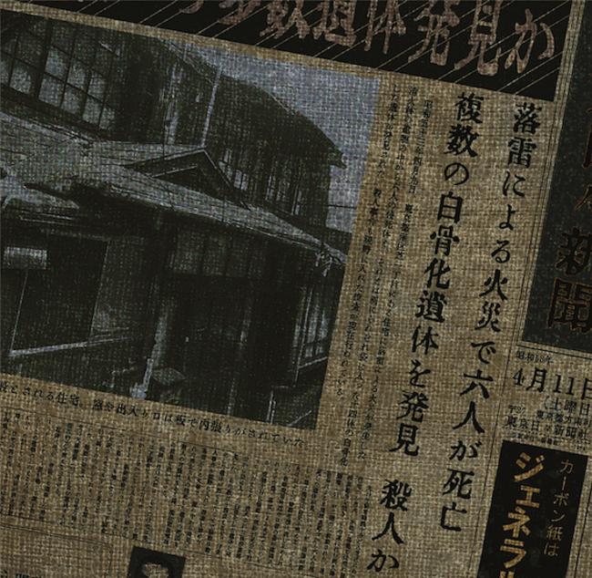 当時の新聞