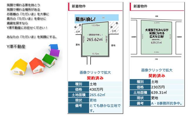 Y澤不動産ホームページ