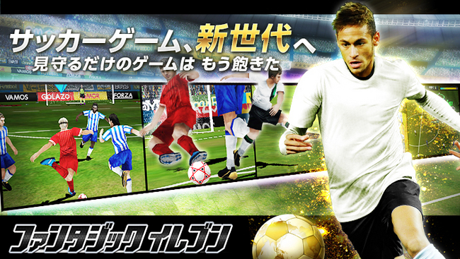 ゲーム アプリ サッカー