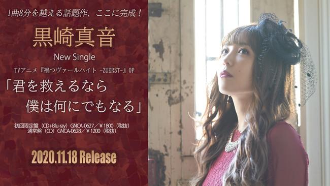 シングル「君を救えるなら僕は何にでもなる」は、初回限定盤と通常盤が11月18日(水)に発売予定!