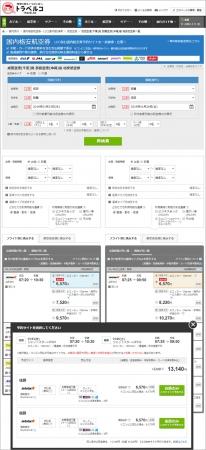国内航空券 検索結果ページ一例