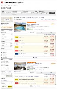 JAL国際線 海外ホテル一括検索