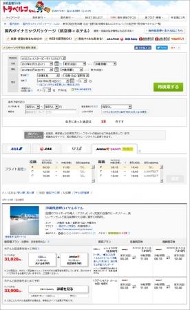 国内ダイナミックパッケージ(航空券+ホテル) 検索結果一覧ページ