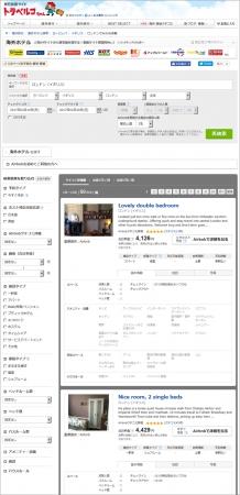海外ホテル 検索結果一覧ページ 一例