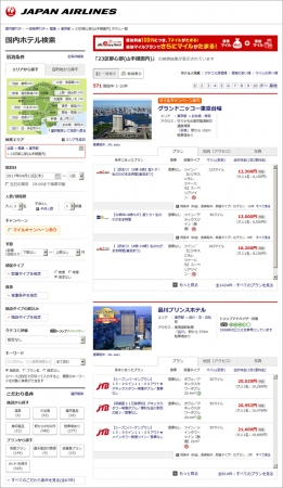 JAL国内線 国内ホテル一括検索