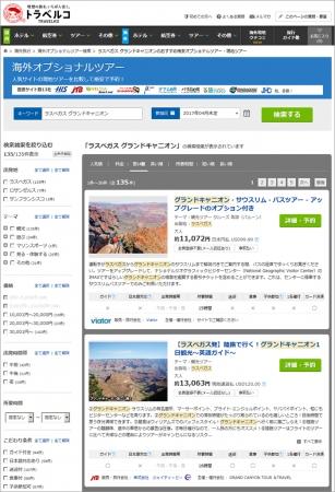 海外オプショナルツアー 検索結果一覧ページ 一例