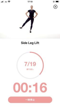 アプリ内トレーニング画面
