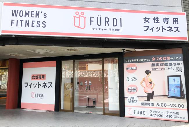 小倉駅から徒歩1分・駅近で通いやすさにも配慮した宇治小倉店