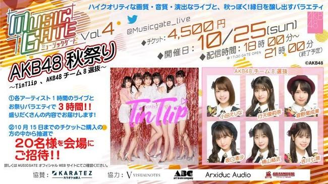 『AKB48 秋祭り』開催!新感覚LIVE配信イベント『MUSIC GATE』でライブ&浴衣でお祭りバラエティを3時間生配信!!