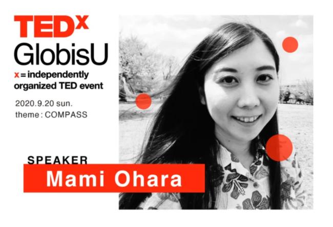 TEDxGlobisU 2020年9月20日(日)イベント開催確定 「〜COMPASS〜より ...