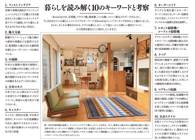 「RoomClipトレンドランキング2019」タブロイド紙面抜粋