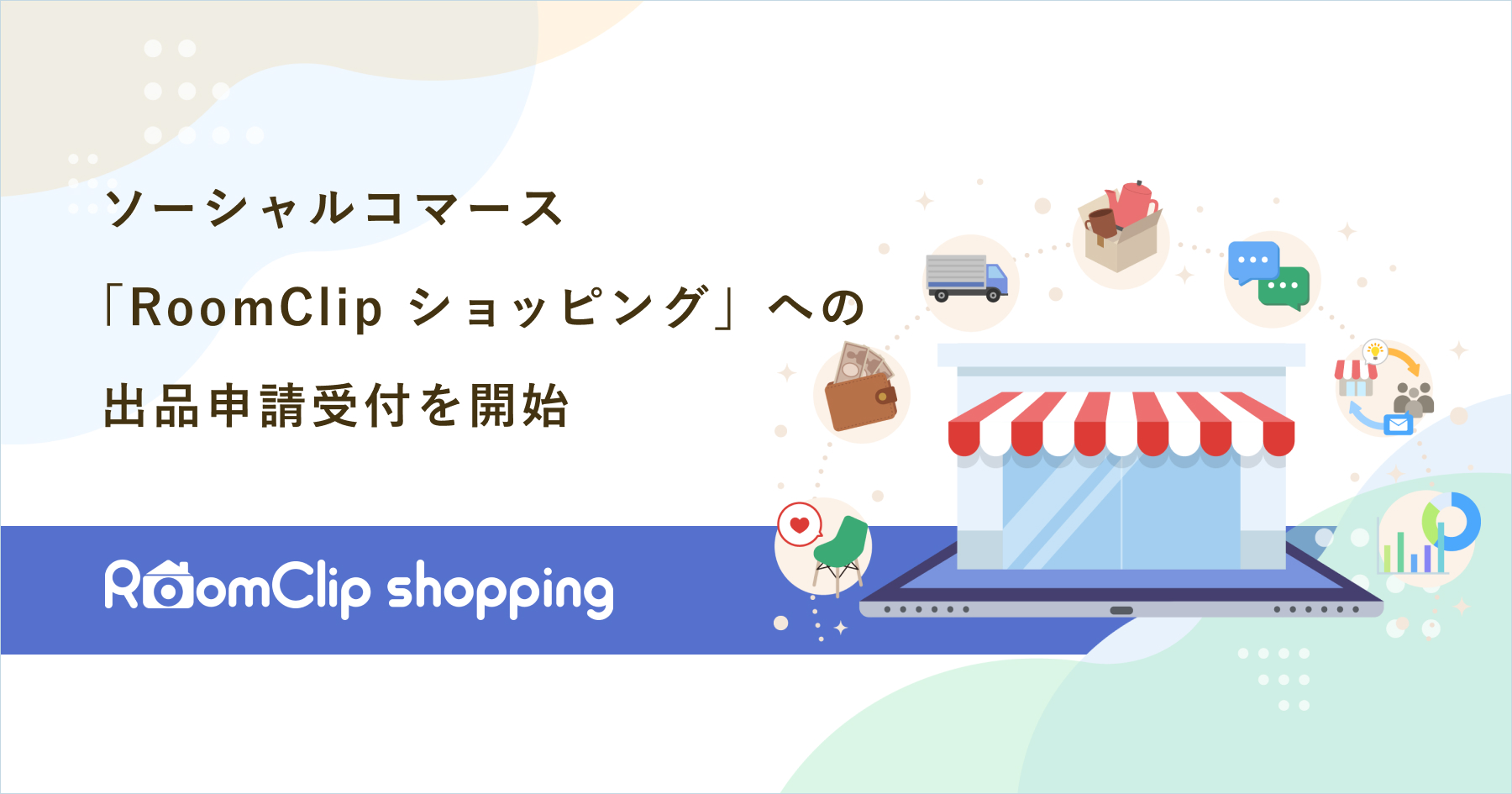 ルームクリップ、ソーシャルコマース「RoomClip ショッピング」への出品申請受付を開始
