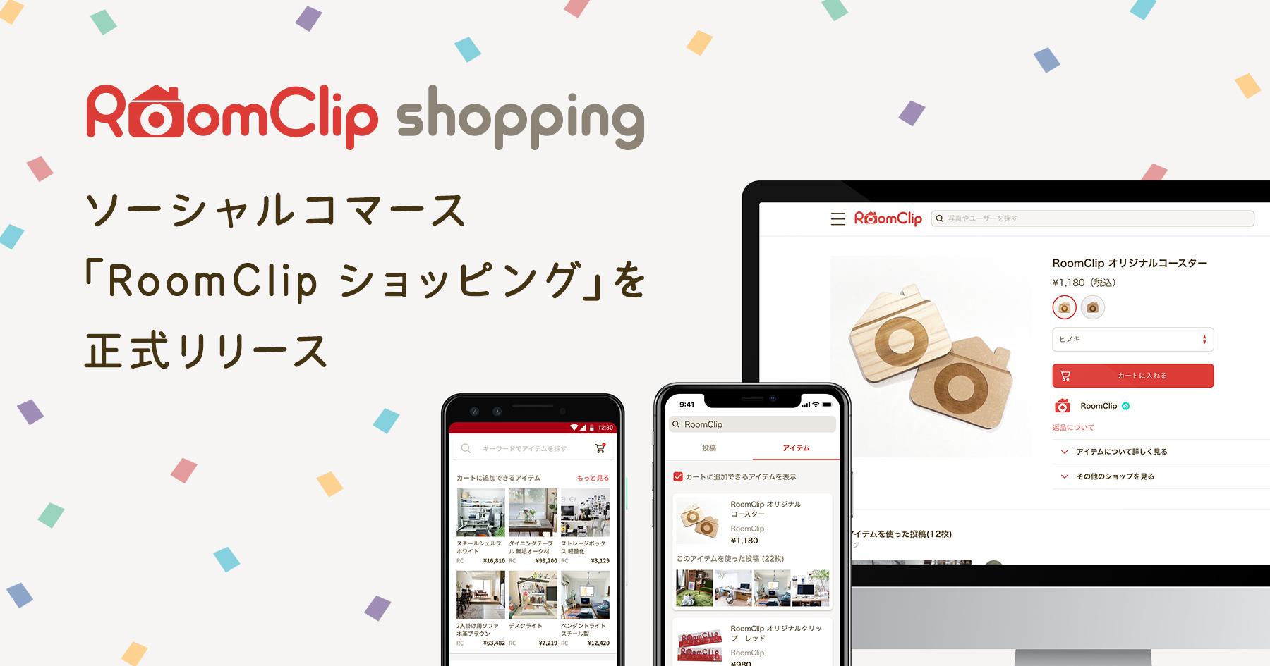 ルームクリップ、ソーシャルコマース「RoomClip ショッピング」を正式リリース