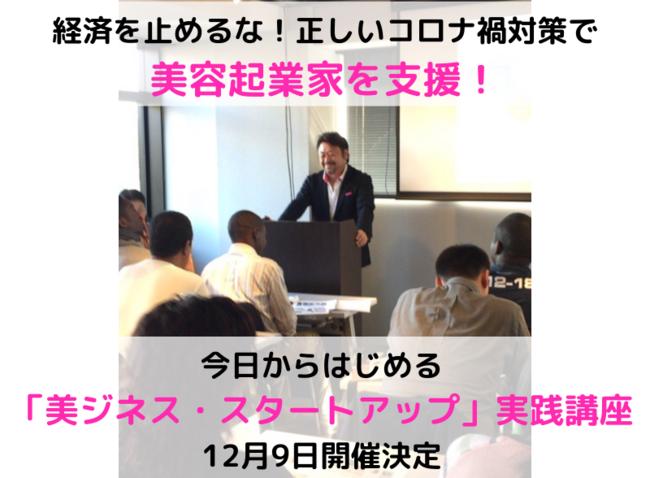 「美ジネス・スタートアップ」実践講座